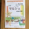 感謝祭! プチ•マルシェ開催! 〜楽しいお祭り!〜の画像