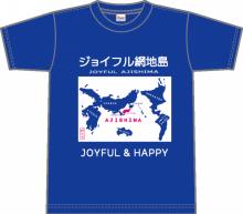 $ジョイフル網地島