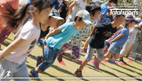 関西(大阪・兵庫・京都)体育家庭教師トータルスポーツのブログ