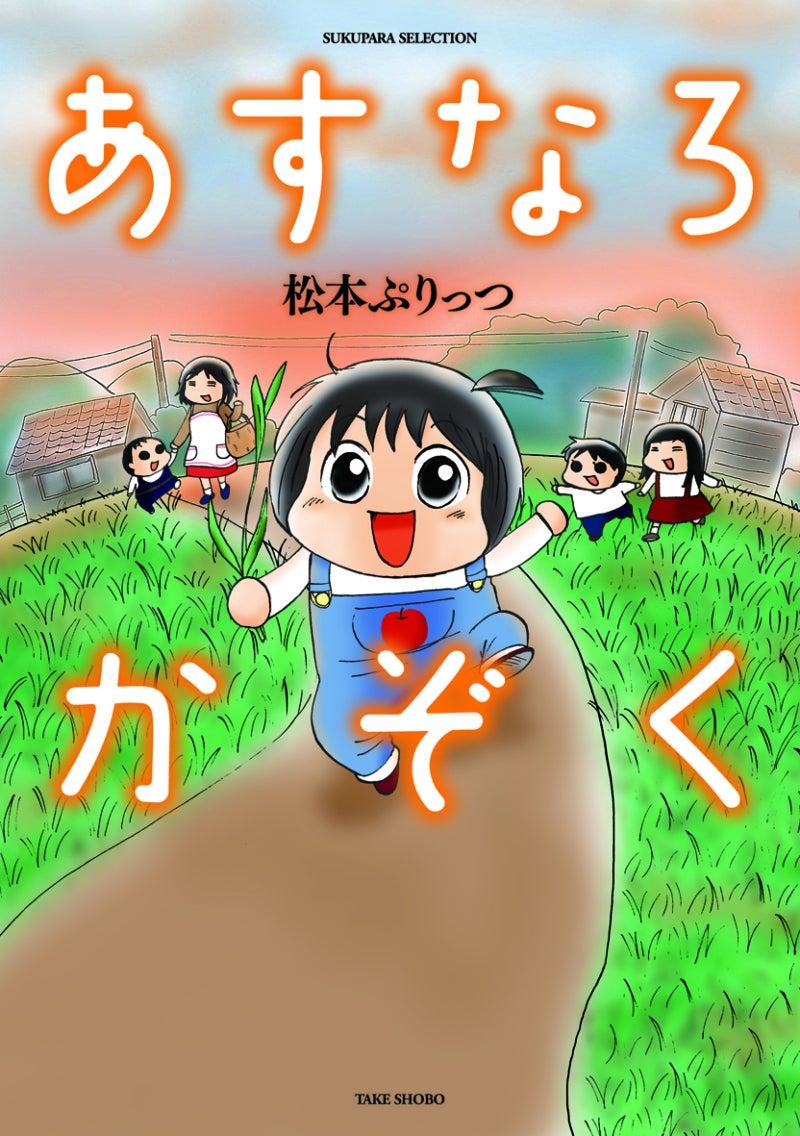 書籍 | 松本ぷりっつオフィシャルブログ「おっぺけですけど いいでそ ...