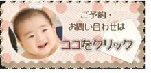 【香川県高松市】資格取得&ベビーマッサージ教室|高松のRTA指定スクールJoey~ベビーマッサージセラピストさこの日記-問い合わせ、予約バナー