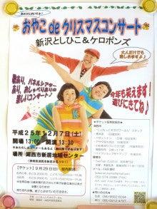 新居まちネット便り Arai machi net
