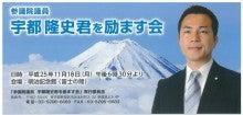 参議院議員 宇都隆史 オフィシャルブログ Powered by Ameba