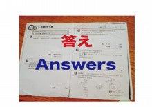 小学5年生の算数の難問5さぁ答えは 東ゆうこ