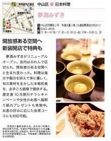 中国大連生活・観光旅行ニュース**-大連 夢酒みずき