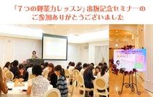 ミズ輝業塾☆きらきら素敵に輝くライフ術-出版記念セミナー