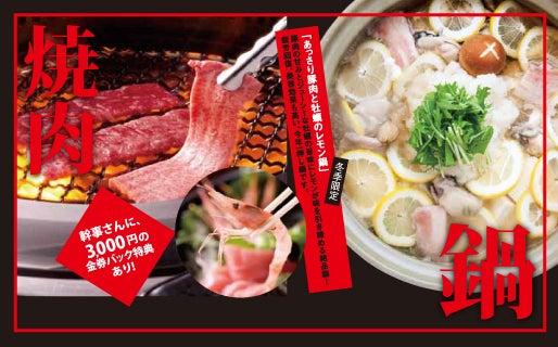 $焼き肉 もも蔵のブログ-宴会