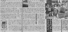$日本人の進路-在日特権09