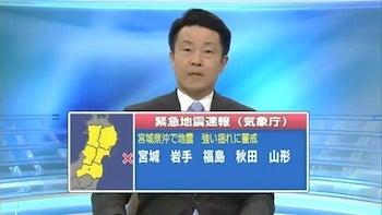 東日本大震災緊急放送