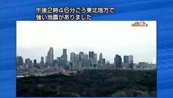 東日本大震災東京揺れる