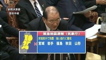 東日本大震災緊急地震速報