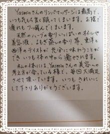 京都河原町今出川のプライベートサロン ヤスミンでコルギ&エステで小顔 -image