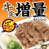 増量キャンペーン第2弾カルビ定食by松屋。の画像
