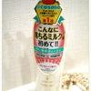 セブンでしか買えないプチプラ優秀コスメ☆「パラドゥスキンケアクレンジング」♪の画像
