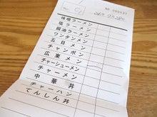 えーちゃんのラーメン試食データ-121