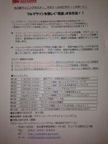 名古屋のランニングクラブ『マタドール・スタイル・ランナーズ』スタッフ・ブログ