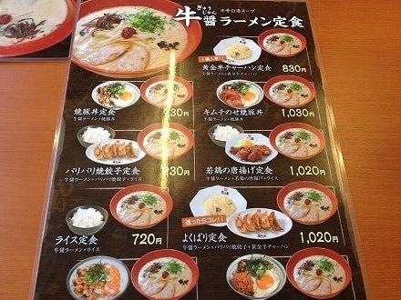 ラーメン まこと屋 伊丹店