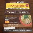 伊丹 ラーメン まこと屋 伊丹山田店の記事より