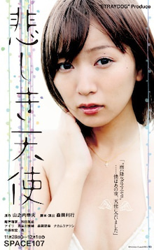 $舞台『悲しき天使』2013公式ブログ-kanaten