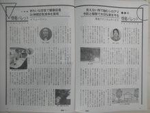 ☆愛知県のシロアリ駆除・予防のとずっちブログ☆