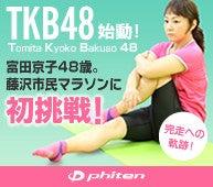 $富田京子オフィシャルブログ「フロムキッチン~主婦編~」Powered by Ameba