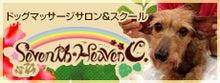 $Seventh Heaven~アロマとマッサージで笑顔としあわせを♪~-bana-