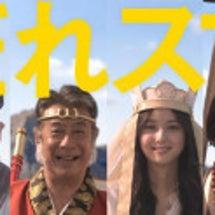 平成29年NHK大河…