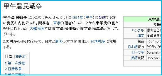 朝鮮半島近現代史研究③~「甲午農民戦争から日清戦争へ」   Egi ...