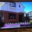 ●フジテレビ系でなご…