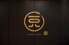 $NOGUCHI工芸 ブログ-108 MATCHA SARO 様05