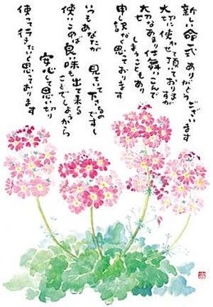 星野富弘さんの色紙   あいのブ...