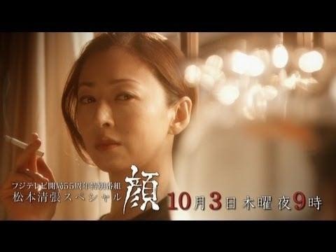 松本清張スペシャル 『顔』 | の...