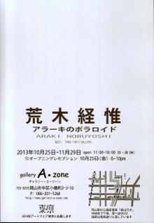 四國三郎のほにゃらら日記-荒木経惟 2