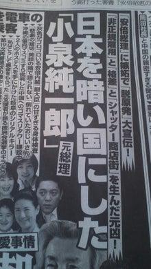 $日本を安倍晋三から取り戻す!真の国益を実現するブログ