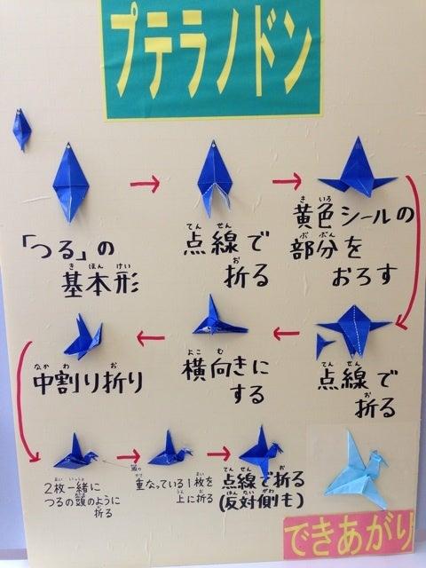 クリスマス 折り紙 恐竜 折り紙 簡単 : ameblo.jp
