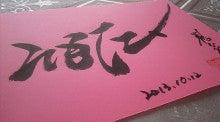 自由彩縁ブログ-心文字