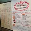 福島県民間団体企画提案事業「異性心理モテ講座&男女ふれあい交流会」の画像