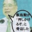 顕正新聞10月5日号…