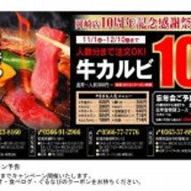 カルビ 10円