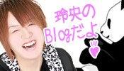 桜井玲央のブログ