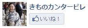 きもの カンタービレ♪ Facebookページ