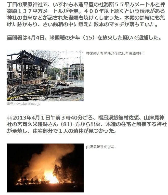 日本 国家存亡の危機-神社14