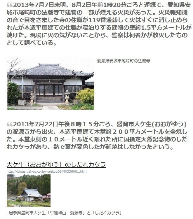 日本 国家存亡の危機-神社18
