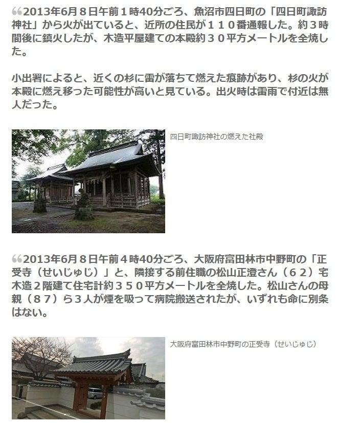 日本 国家存亡の危機-神社17