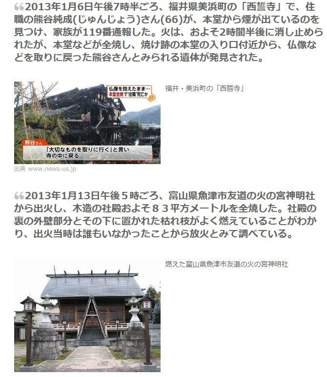 日本 国家存亡の危機-神社12