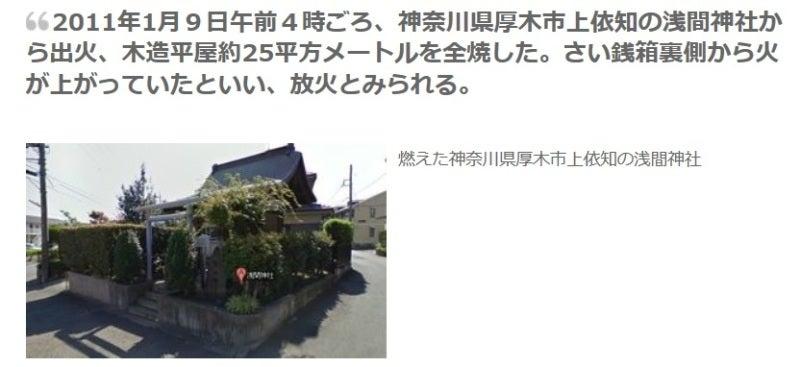 日本 国家存亡の危機-神社04