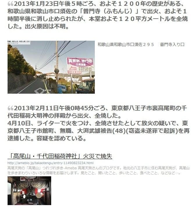 日本 国家存亡の危機-神社13