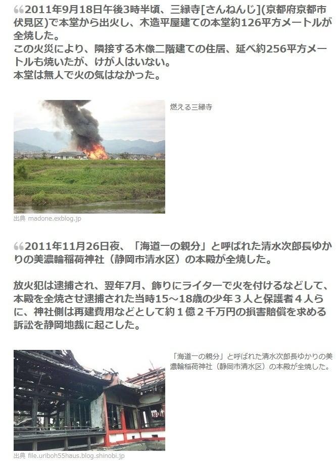 日本 国家存亡の危機-神社06