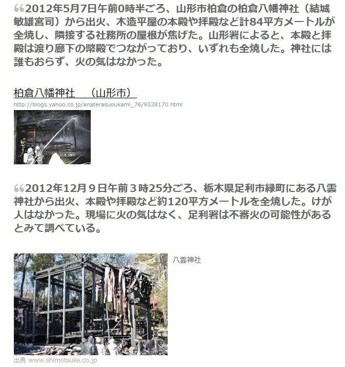 日本 国家存亡の危機-神社09