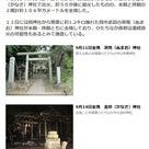 【天皇にまつわる神社が標的に】歴史ある神社仏閣が相次ぎ過去32件焼失の記事より